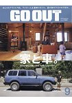 OUTDOOR STYLE GO OUT 9月號2018
