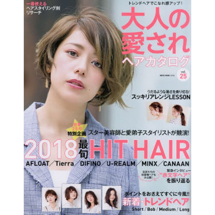 大人喜愛的髮型目錄 Vol.25