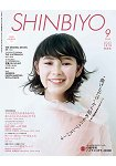 SHINBIYO 9月號2018