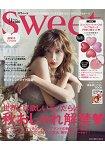 sweet 9月號2018附特製心型唇膏/腮紅4件組