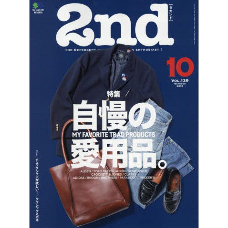 2nd 風格時尚誌 10月號2018