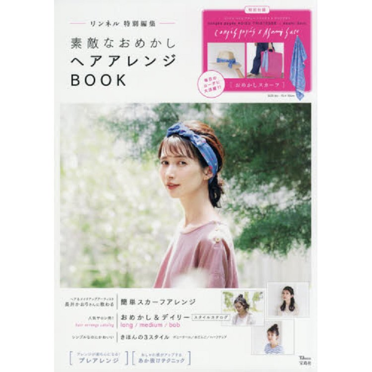 時尚美妝搭配髮型整理書附多用途頭巾