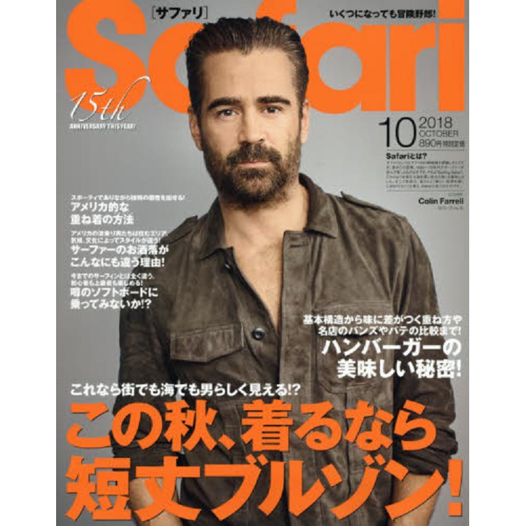 Safari 10月號2018