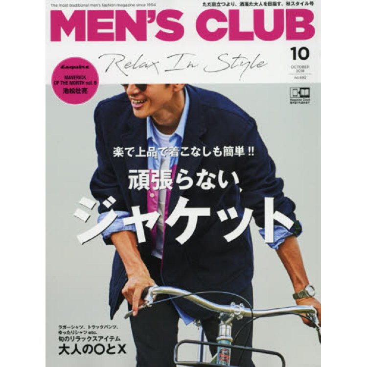 MENS CLUB 10月號2018