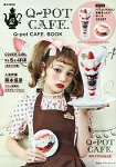 Q-pot CAFE. 品牌人氣甜點圖案小物包特刊附小物包兩款