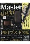 Mono Master 創刊號 11月號2018附雅格獅丹鋼筆.鋼筆墨水管黑色兩入.筆記本