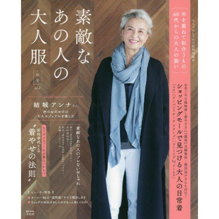 熟齡時尚大人服 Vol.2