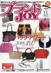 Brand``s Joy 11月號2018