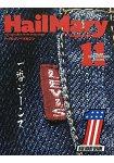 Hail Mary Magazine 11月號2018