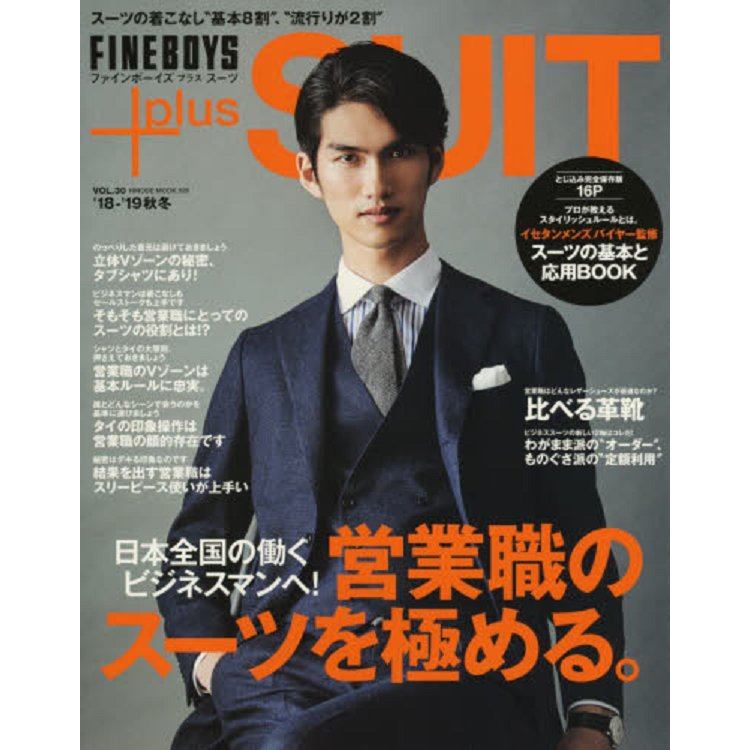 FINEBOYS + Plus SUIT Vol.30 2018-2019年秋冬號