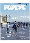 popeye 11月號2018