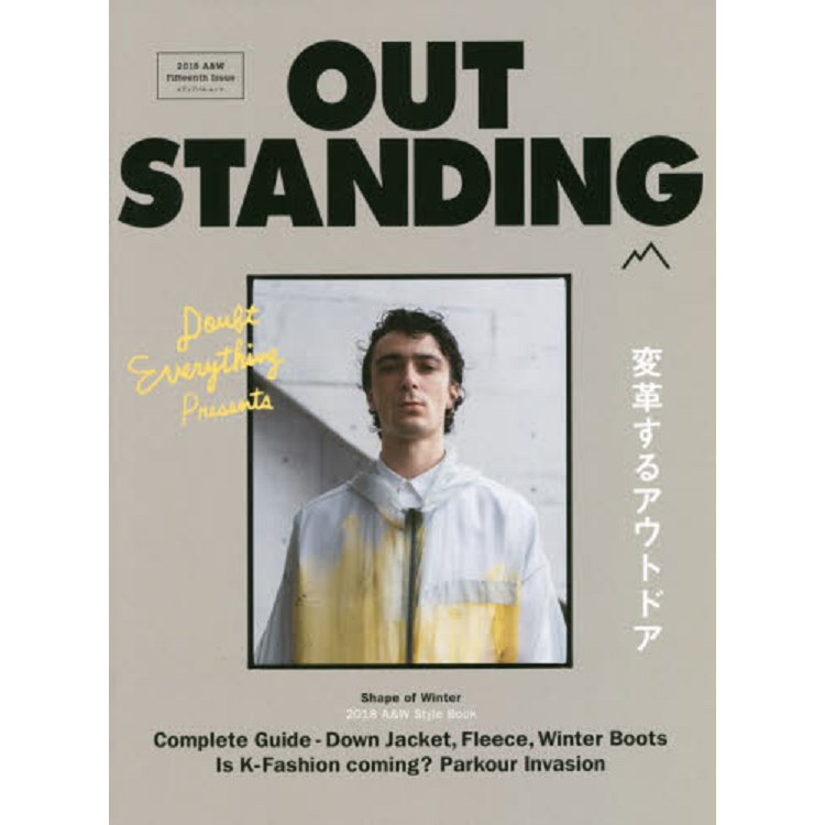 OUTSTANDING M Doubt Everything presents Fifteenth Issue 2018年秋冬號