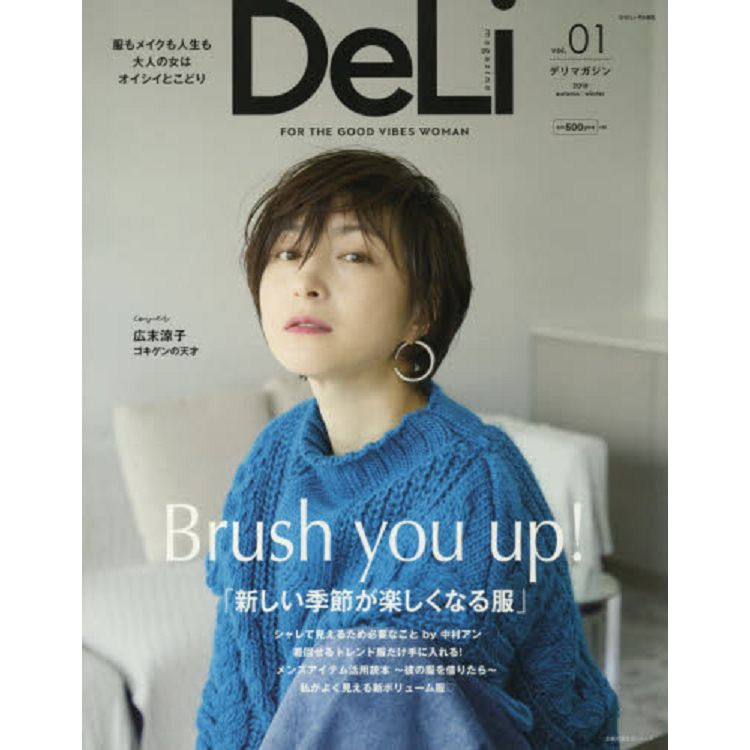DeLi magazine For The Good VIBES Woman Vol.1(2018年秋冬號)