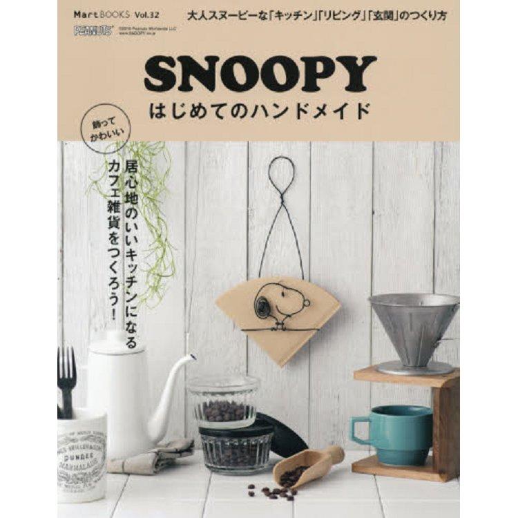 史努比SNOOPY第一本手作書