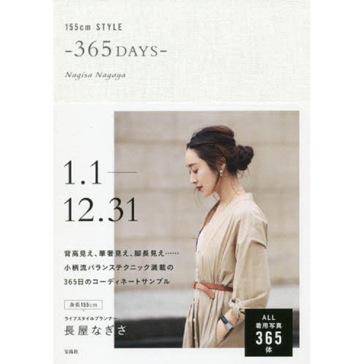 155cm~STYLE 風格穿衣~365DAYS~