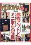 Mono Max  12月號2018附L.L.Bean 黑色搖粒絨托特包