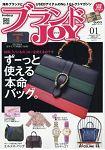 Brand`s Joy 1月號2019