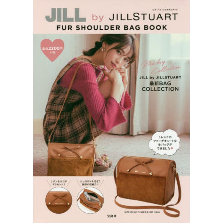 JILL by JILLSTUART 品牌毛皮肩背包特刊附駝色毛皮肩背包