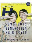 CAZICAZI 髮型 Vol.60(2019年新年號)