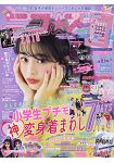 nico☆puchi 少女流行誌 2月號2019附可鎖式手帳