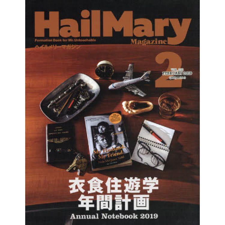 Hail Mary Magazine 2月號2019