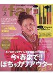la farfa 豐腴女孩流行誌 3月號2019附AS KNOW AS olaca眼線筆兩款.唇膏兩款.眼影盒