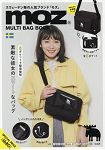 moz北歐雜貨品牌 多功能側背包特刊附黑色側背包