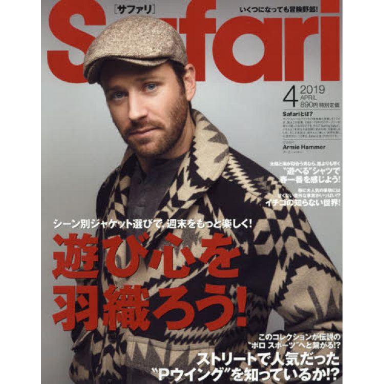 Safari 4月號2019