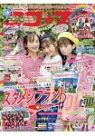 nico☆puchi 少女流行誌 4月號2019附mezzo piano junior粉色透明筆袋