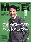 MEN`S EX  4月號2019