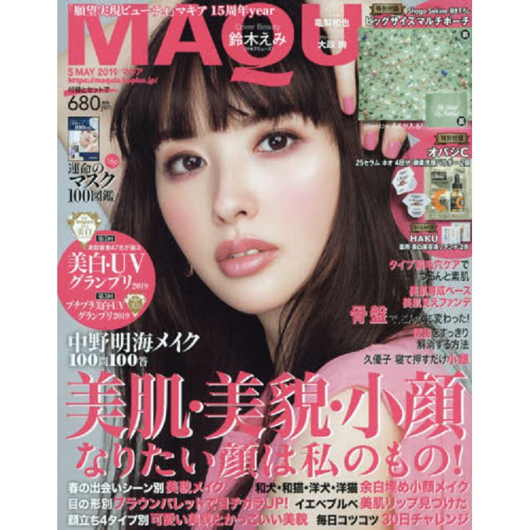 MAQUIA 5月號2019附Shogo Sekine繪製小物包.Obagi酵素洗臉粉/美容液試用包.HAKU 粉底液試用包