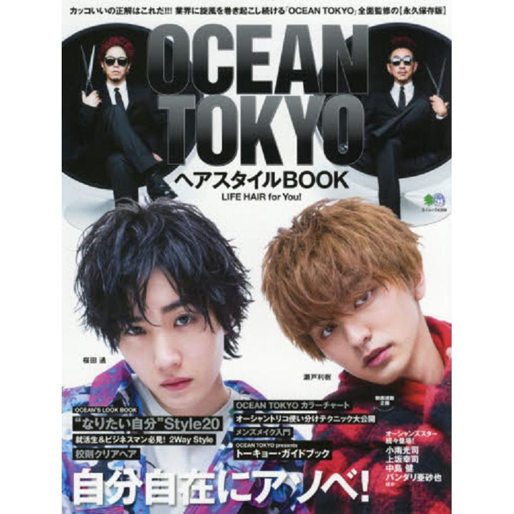 OCEAN TOKYO 男性髮型書-這樣就是帥!!! 在業界捲起旋風的OCEAN TOKYO