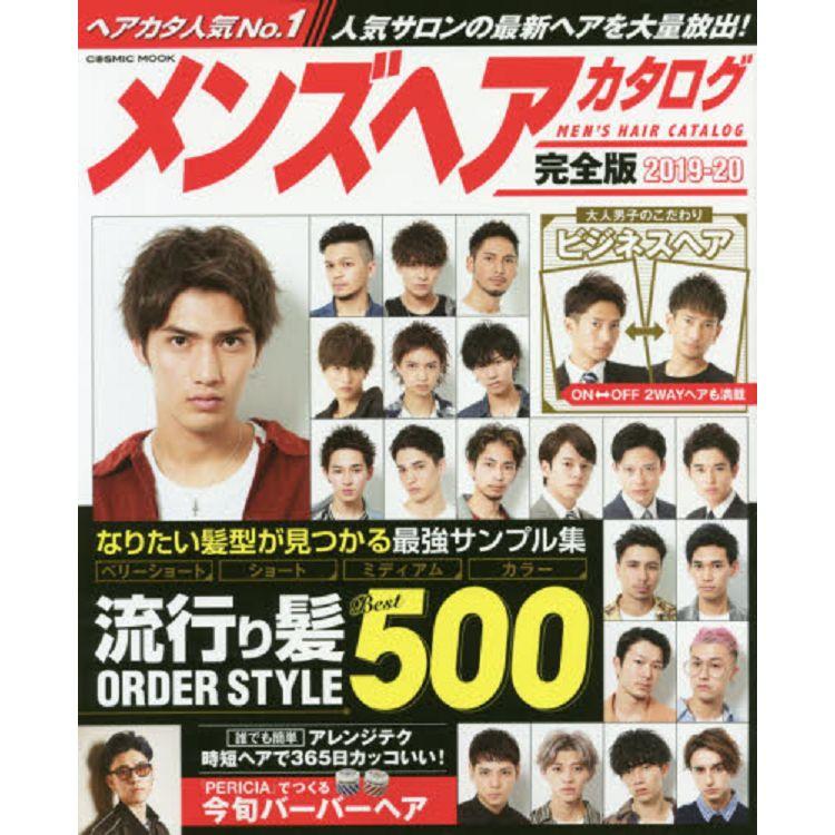 型男髮型目錄    完全版  2019-2020 年版