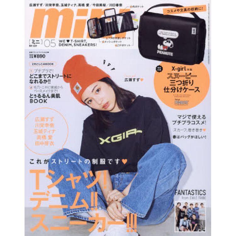mini 5月號2019附X-girl×SNOOPY 史努比三層分隔收納提包