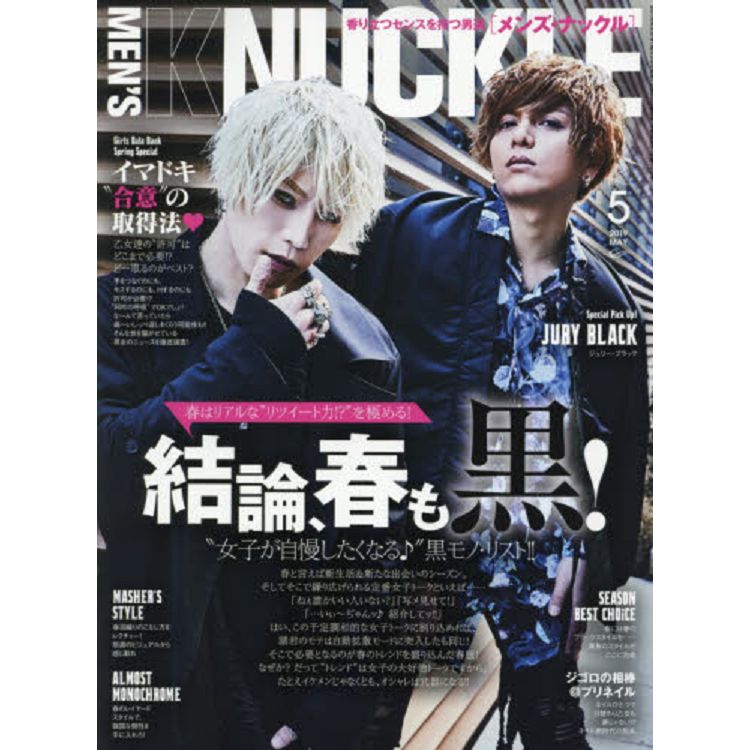 MEN`S KNUCKLE  5月號2019