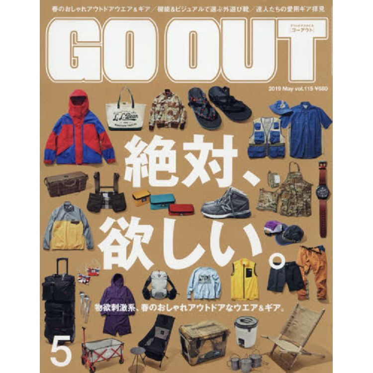 OUTDOOR STYLE GO OUT 5月號2019