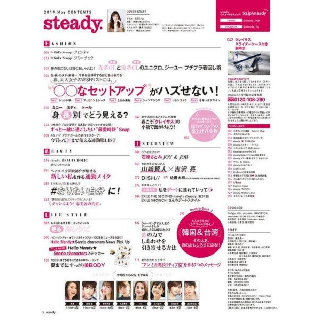 steady. 5月號2019附CLATHAS 女性時尚腕錶.透明收納夾鏈袋