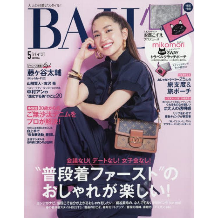 BAILA 5月號2019附mikomori 三功能黑貓圖案手拿包