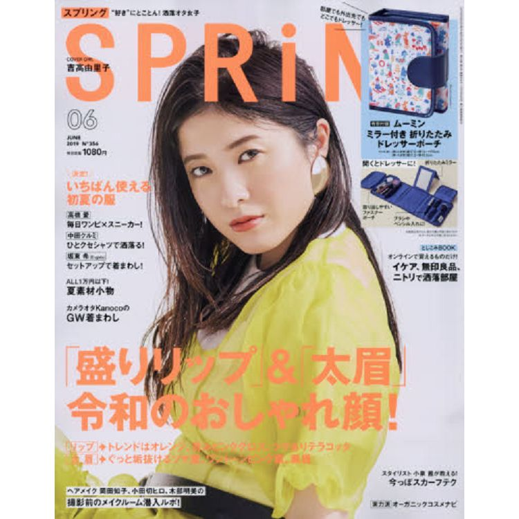 SPRiNG 6月號2019附嚕嚕米家族三折式立體付鏡化妝小物包