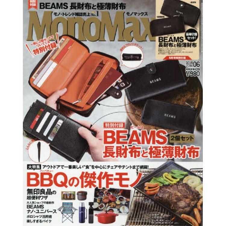 Mono Max  6月號2019附BEAMS 長型錢包.薄型錢包