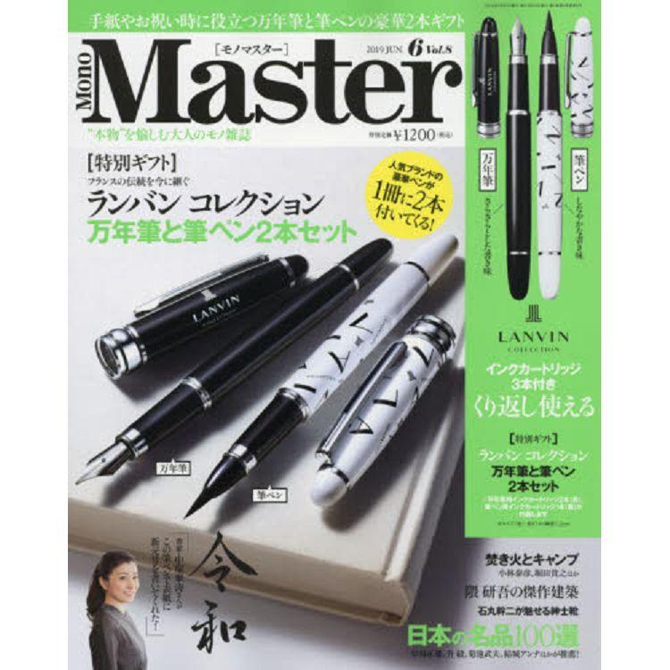 Mono Master 6月號2019附LANVIN COLLECTION 自來水筆/鋼筆組