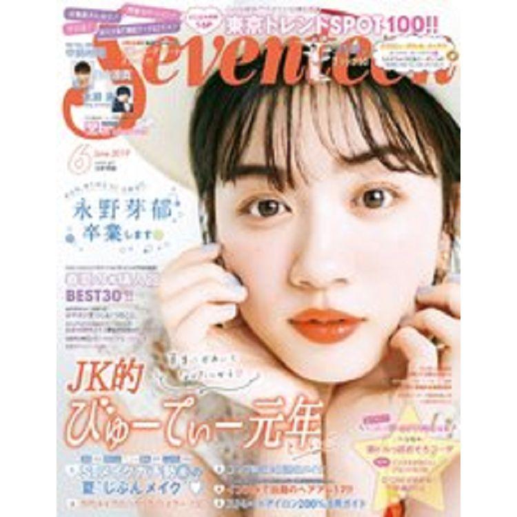 Seventeen 6月號2019