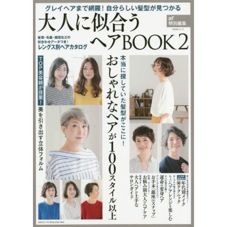 適合大人的髮型目錄 - 找出適合自己的髮型 Vol.2