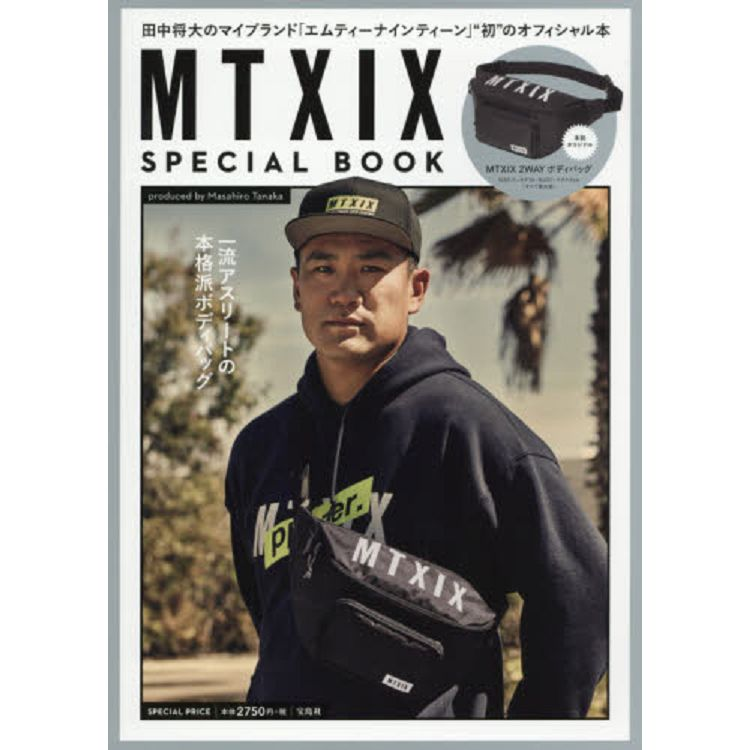 MSXIX 品牌MOOK附個性腰包