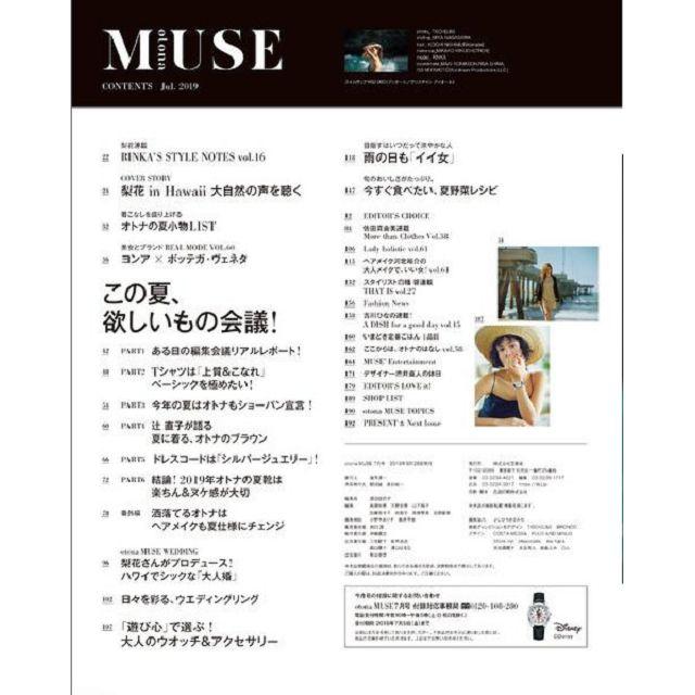 otona MUSE女神流行誌 7月號2019附迪士尼米老鼠造型手錶