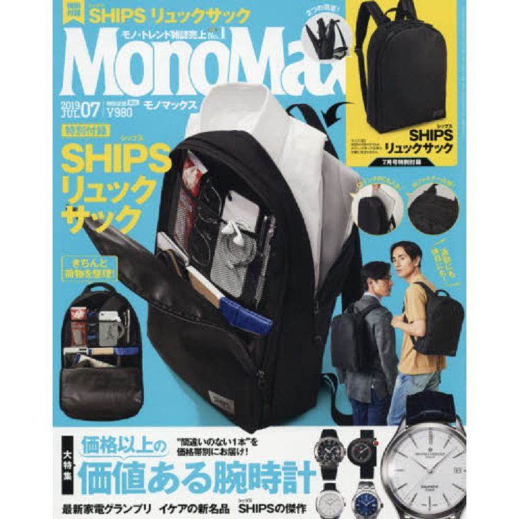 Mono Max  7月號2019