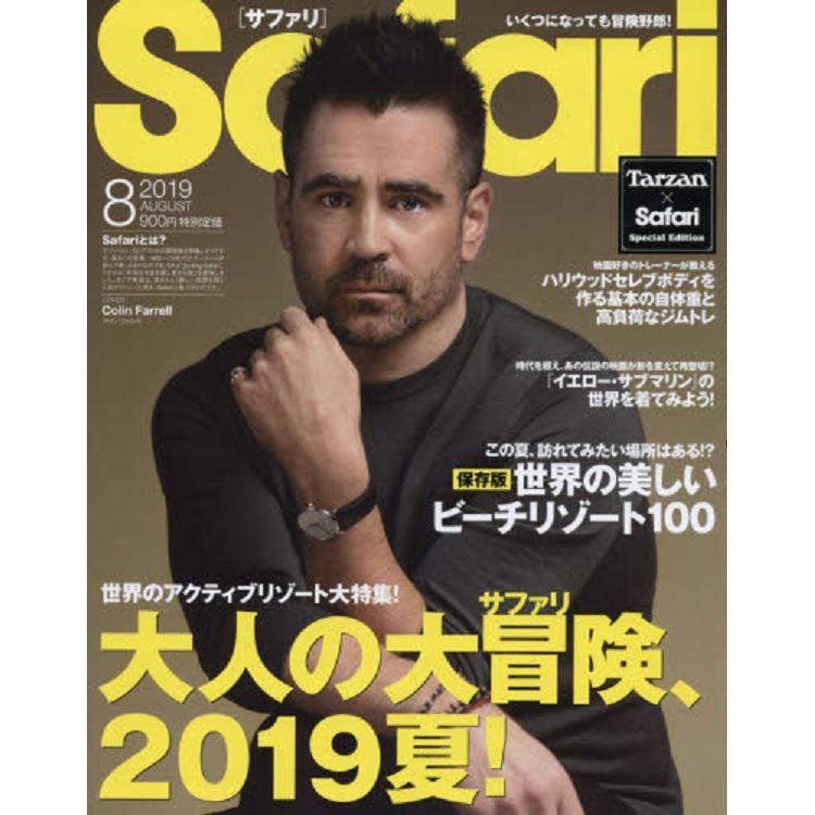 Safari 8月號2019