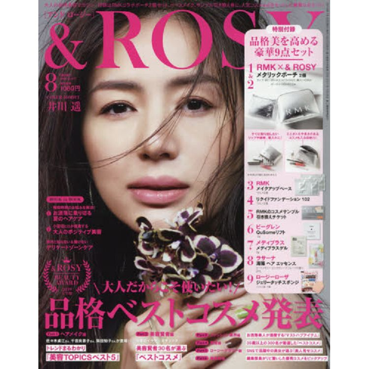 &ROSY 8月號2019附RMK 小物包兩款.妝前乳.粉底液/b.glen 美