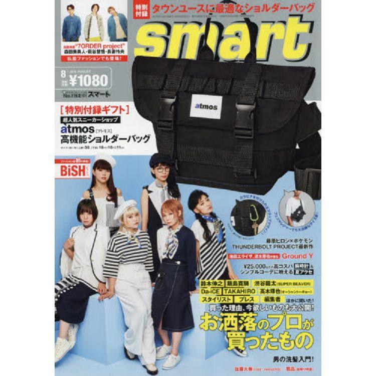 smart 8月號2019附atmos 高性能肩背包