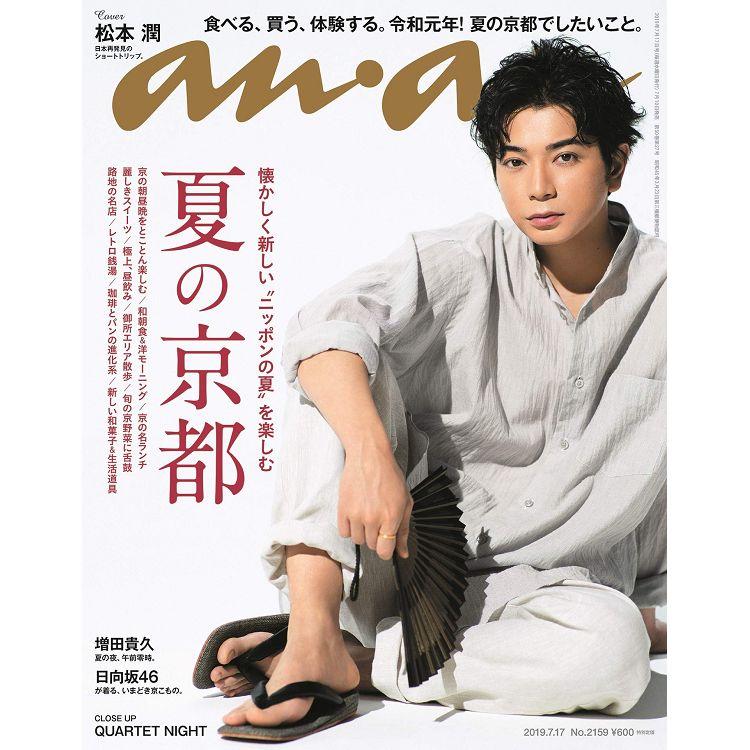 an.an 7月17日/2019 松本潤